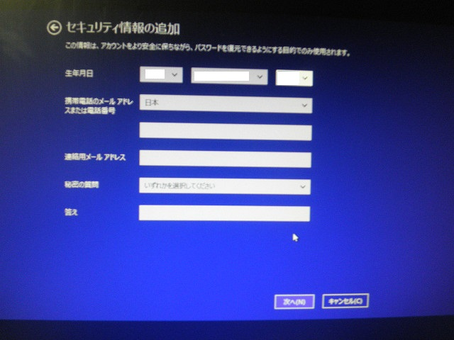 Windows8 インストール0017