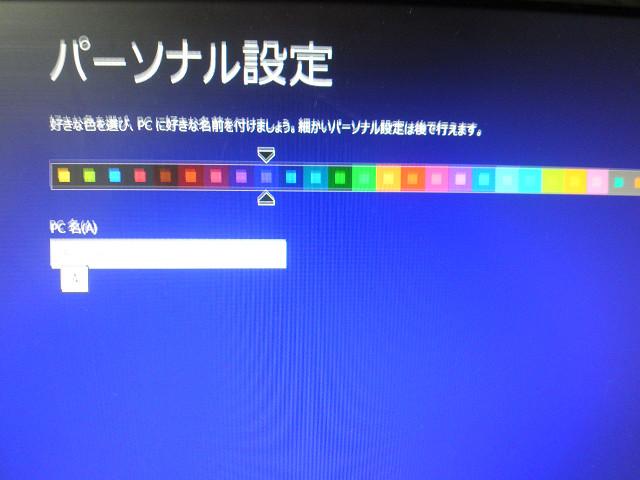 Windows8 インストール020