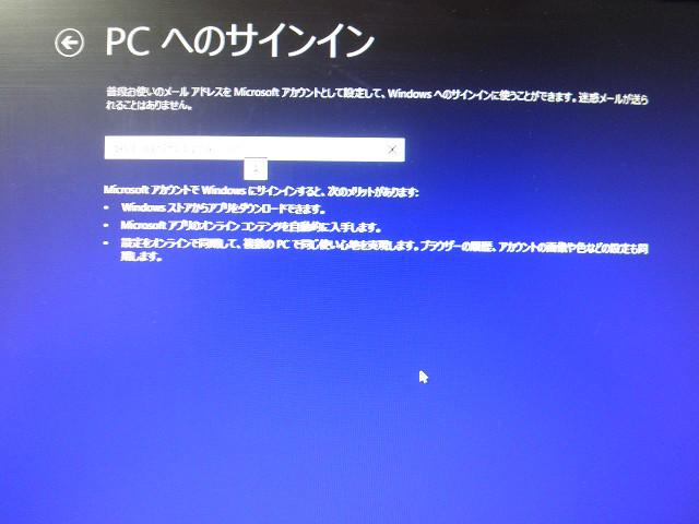 Windows8 インストール019