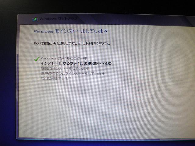 Windows8 インストール1521