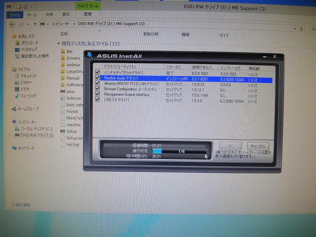Windows8 インストール14