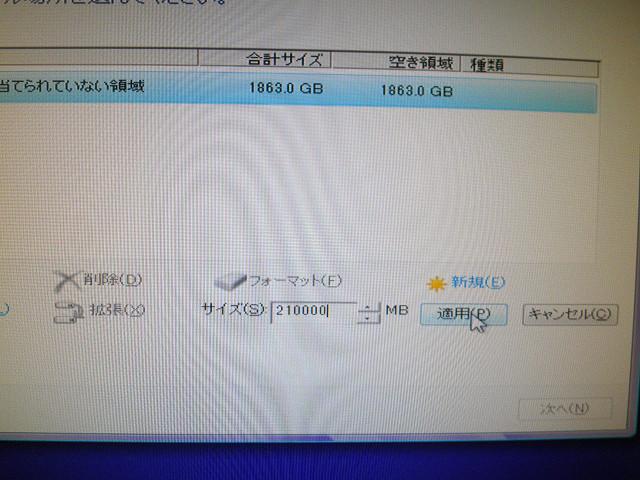 Windows8 インストール15e0023