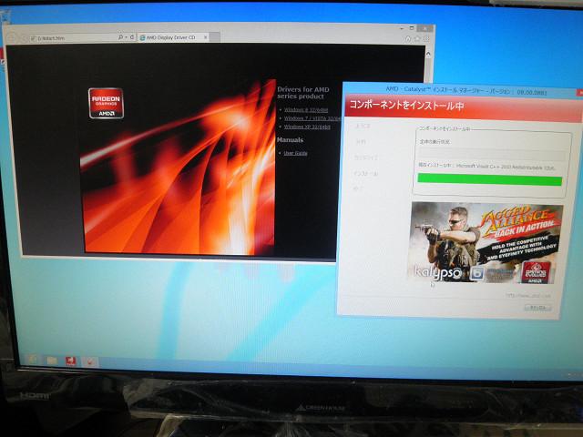 Windows8 インストール0013