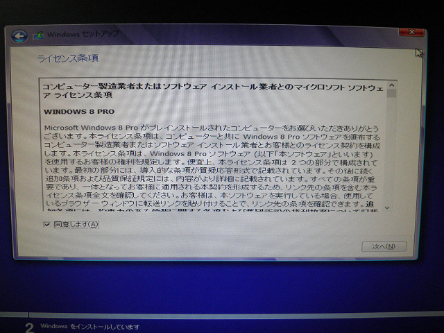 Windows8 インストール06