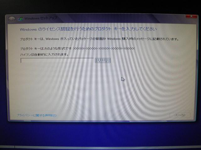 Windows8 インストール0007