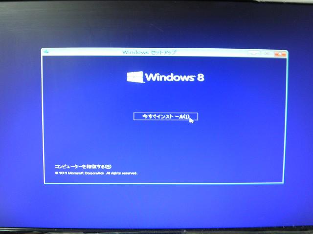 Windows8 インストール8