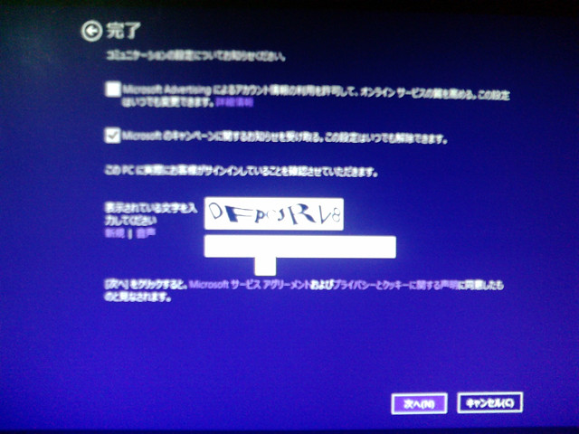 Windows8 インストール010