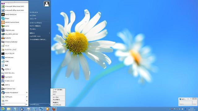 Windows8従来のデスクトップ画面Windows7のように元通り