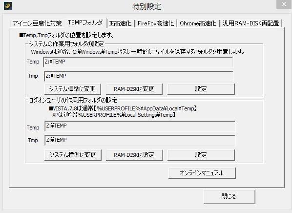 RAMDA RAMディスク高速化4TEMPフォル