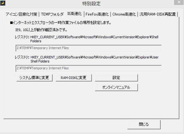 RAMDA RAMディスク高速化6IE高速化