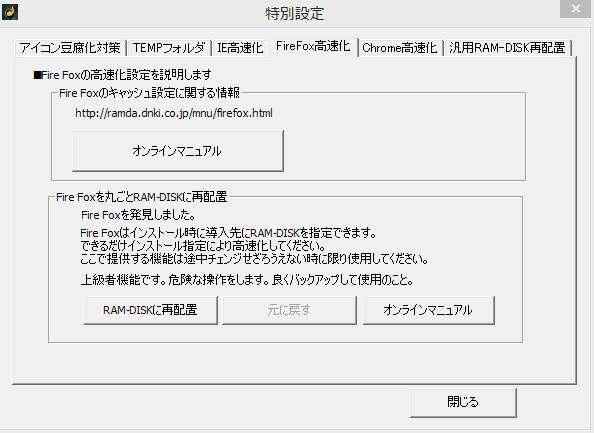 RAMDA RAMディスク高速化8Firefox