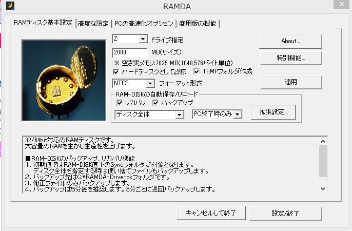 RAMDA RAMディスク高速化