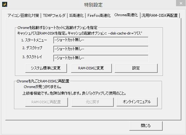 RAMDA RAMディスク高速化858Chrom