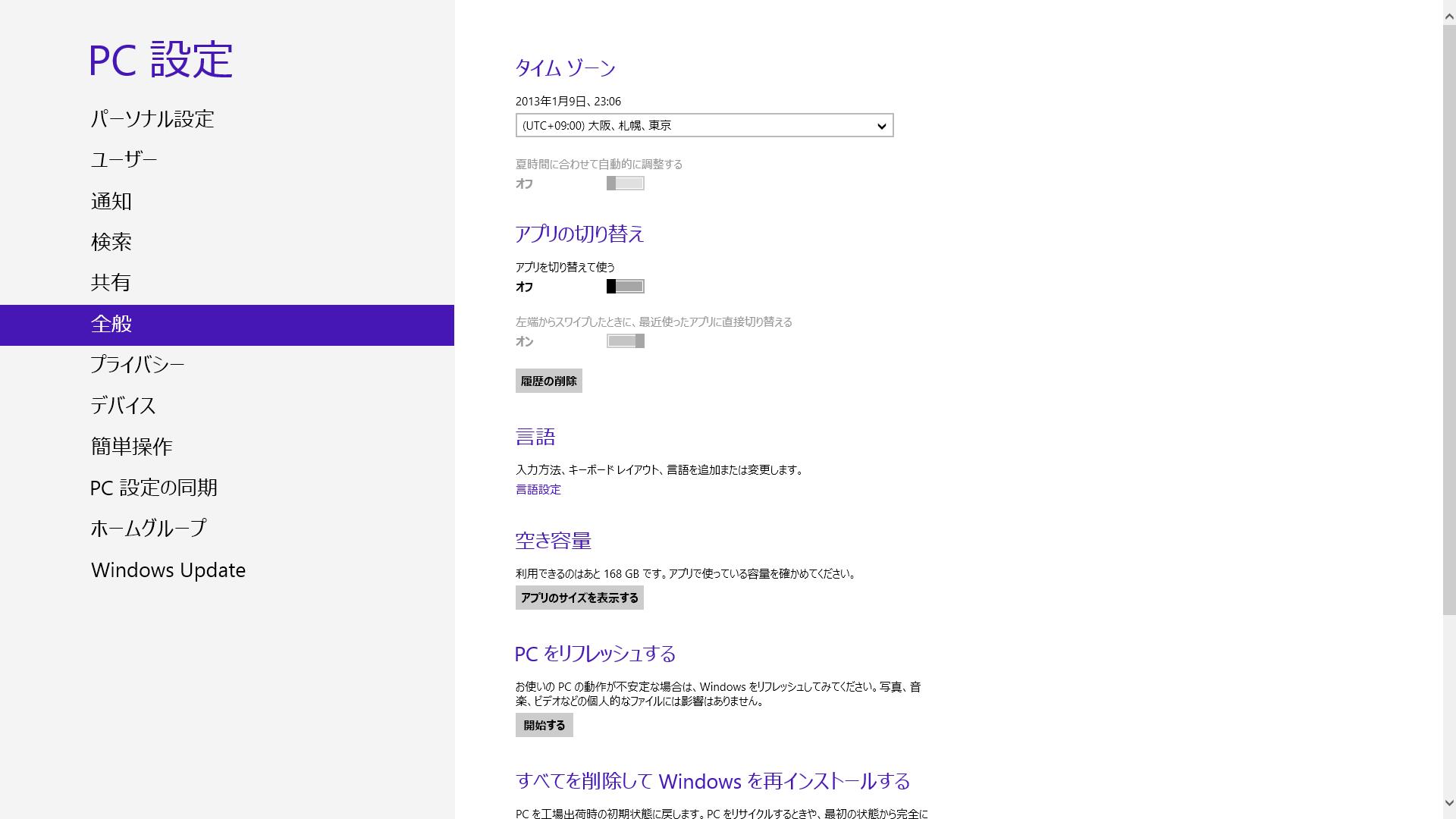 Windows8 プライバシーユーザー設定削除k