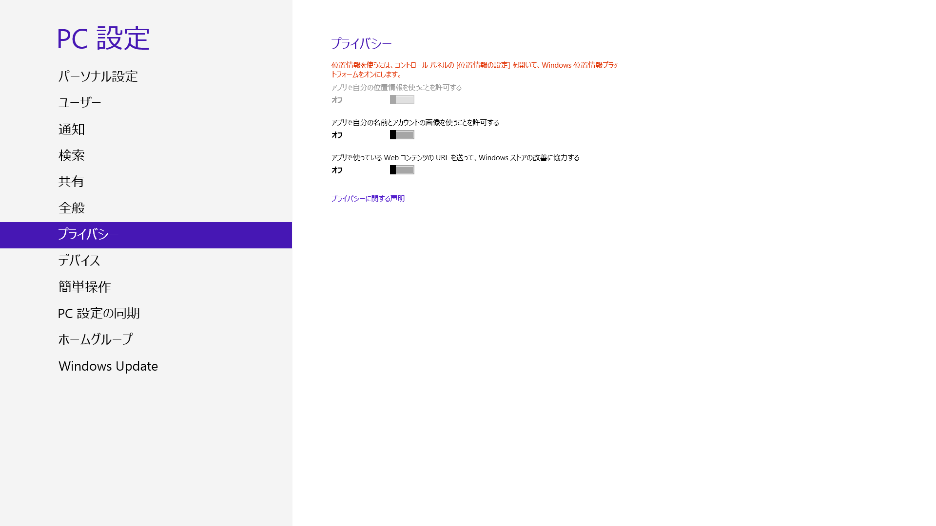 Windows8 プライバシーユーザー設定削除い