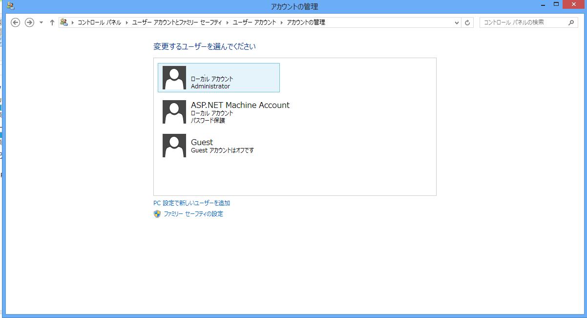 Windows8 プライバシーユーザー設定削除w