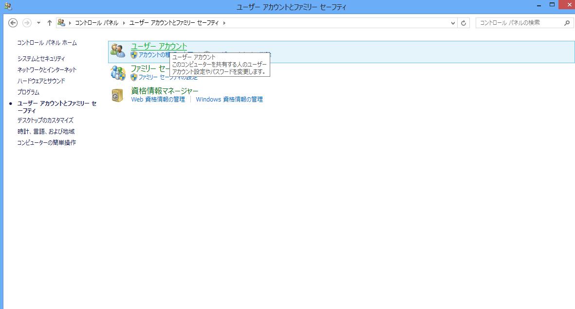Windows8 プライバシーユーザー設定削除f