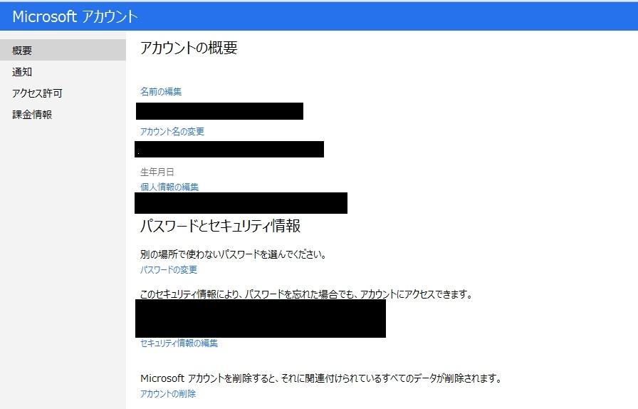 Microsoftアカウント削除