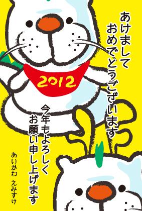 年賀2012