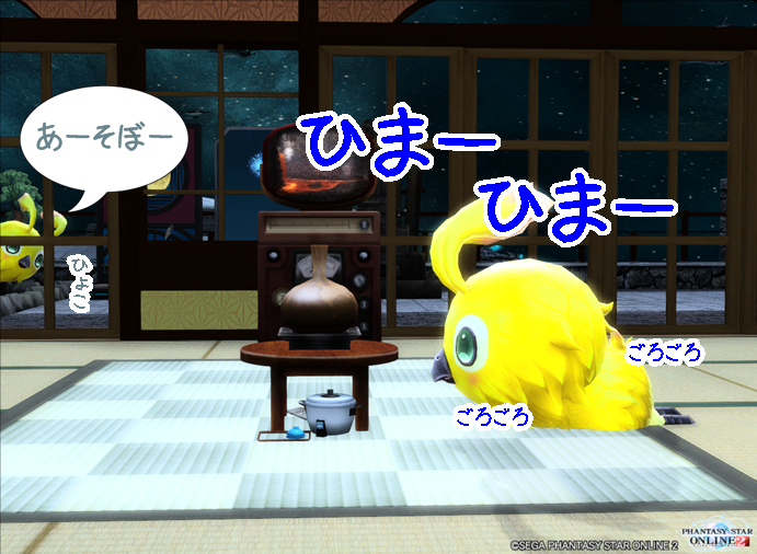 pso20140925_203141_016.png