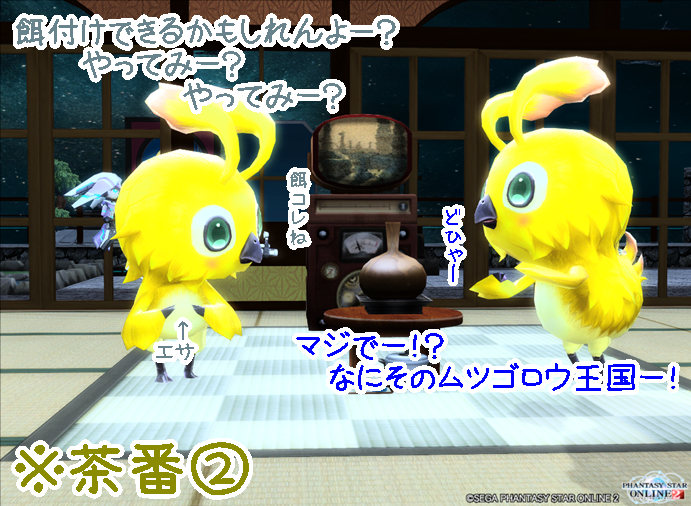 pso20140925_203456_023.png