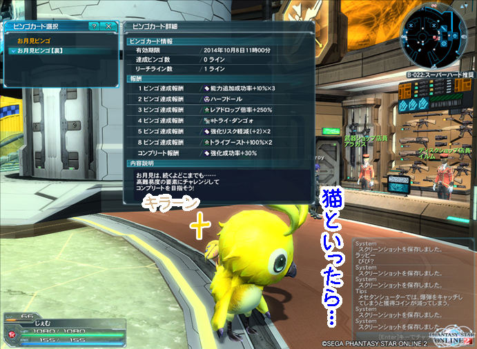 pso20140925_205850_057.png