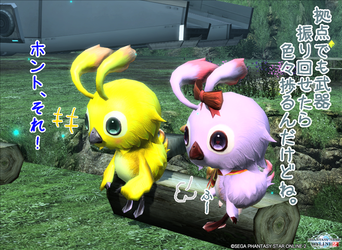 pso20140926_191924_002.png
