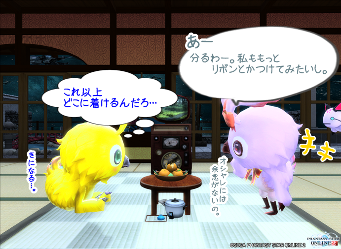 pso20140930_200905_001.png