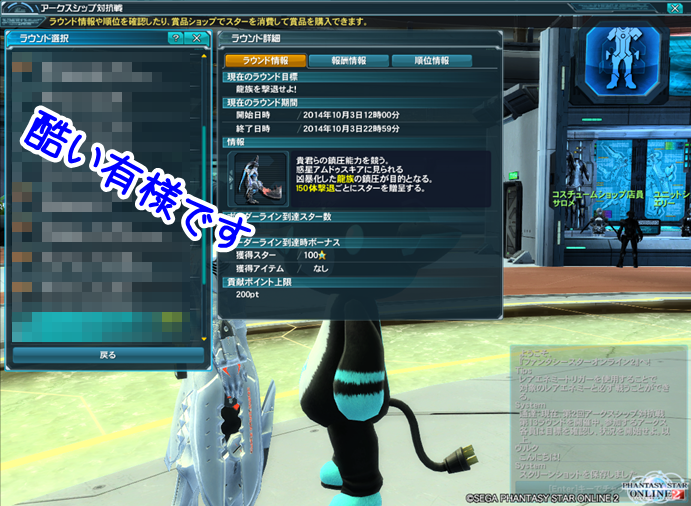 pso20141003_204345_000.png