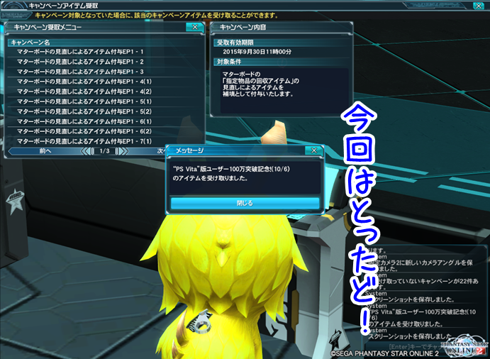 pso20141006_154029_002.png