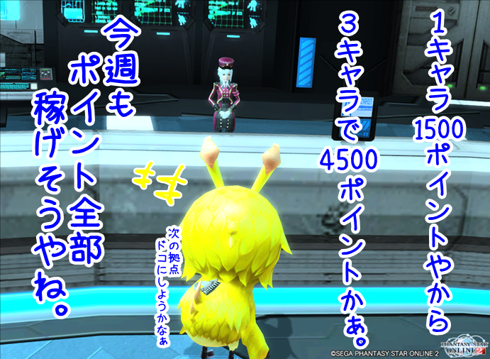 pso20141008_205125_001.png