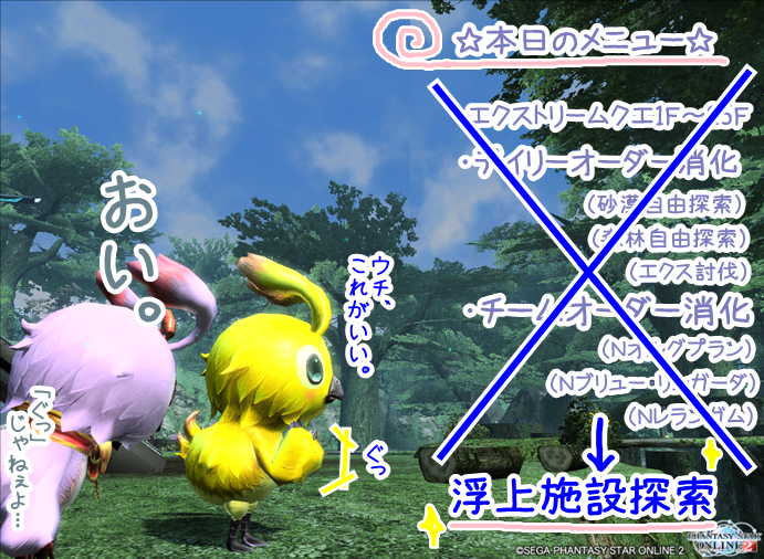 pso20141011_074221_002.png
