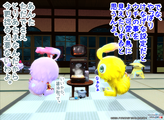 pso20141014_201315_000.png