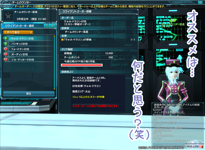 pso20141028_203209_000.png