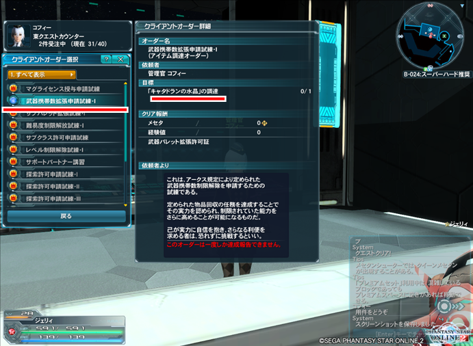 pso20141102_071851_000.png