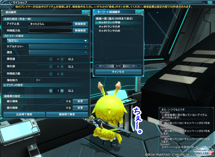 pso20141102_074115_016.png