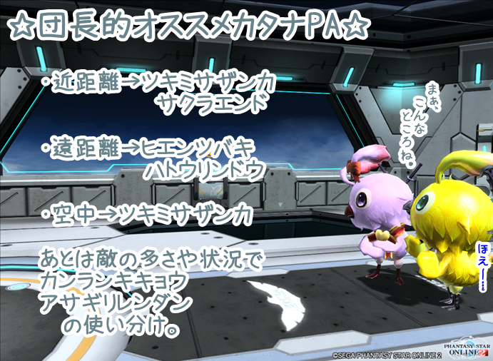 pso20141116_122506_014.png