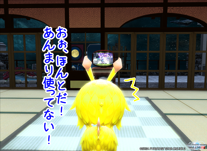 pso20141116_182012_001.png