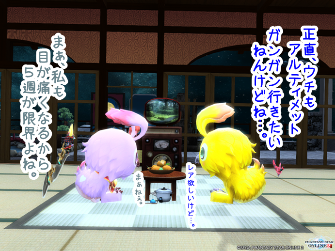 pso20141124_160554_0001.png