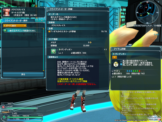 pso20141127_232257_012.png