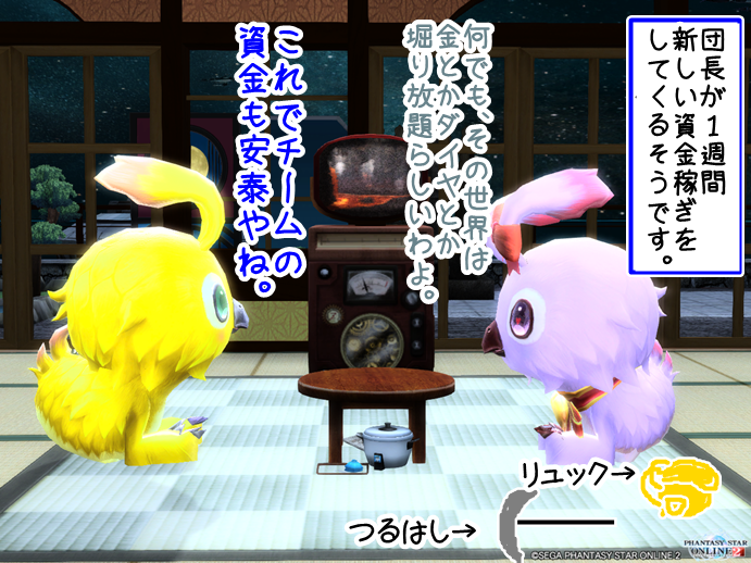 pso20141201_195120_023.png