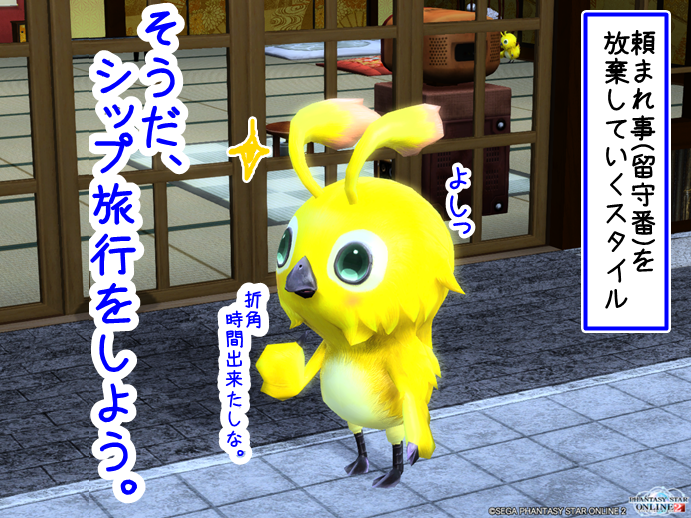 pso20141203_205857_012.png