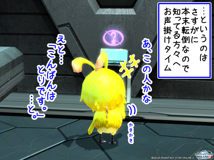 pso20141204_171035_007.png
