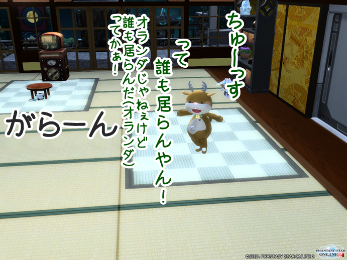 pso20141204_180011_006.png
