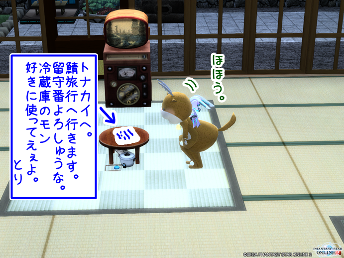 pso20141204_180137_010.png