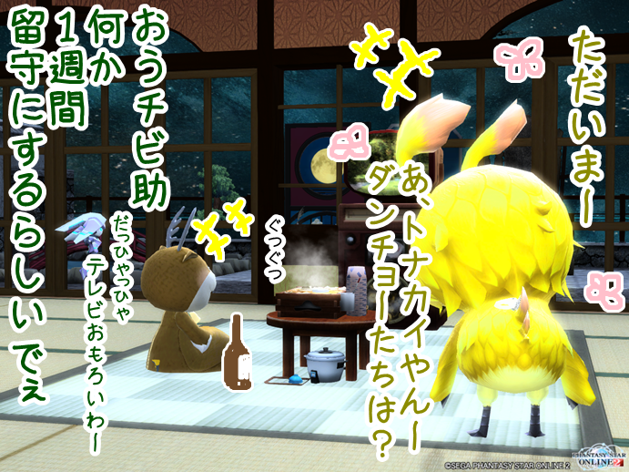 pso20141204_180402_011.png
