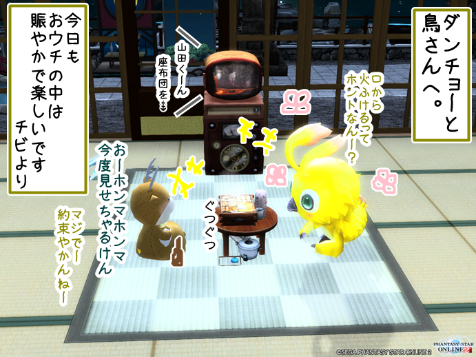 pso20141204_180553_012.png