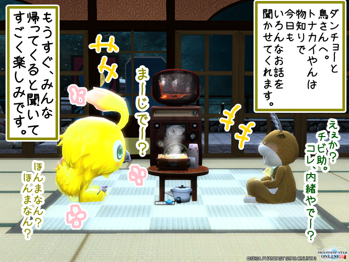 pso20141215_200219_014.png