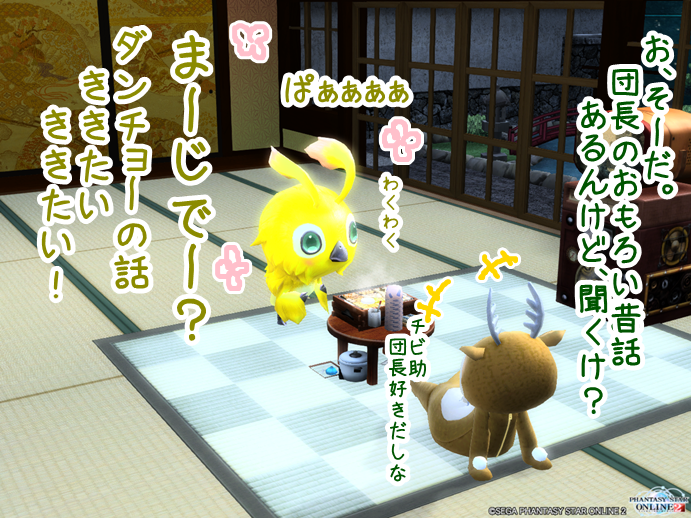 pso20141215_200344_019.png