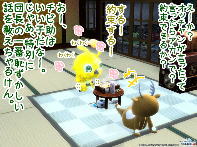 pso20141215_200344_0190.png